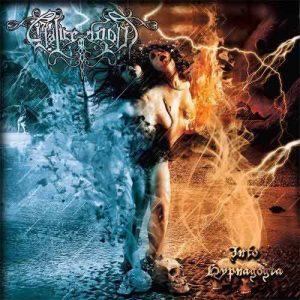 CHALICE OF DOOM – 'Into Hypnagogia' CD