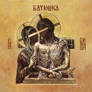 BATUSHKA (Pol) – 'Hospodi' CD Digibook