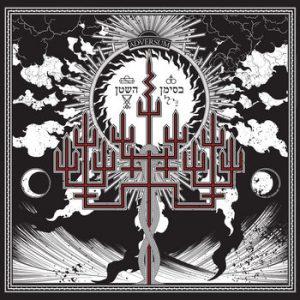 ADVERSUM (Ger) – 'In The Sign Of Satan' CD