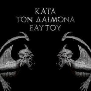 ROTTING CHRIST (Gr) - 'Kata Ton Daimona Eaftou' CD
