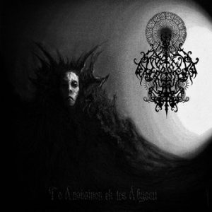 BESTIA ARCANA (USA) – 'To Anabainon Ek Tes Abyssu' CD Digipack