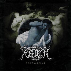 KAWIR (Gr) – 'Exileasmos' LP Gatefold