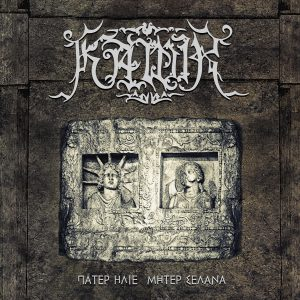 KAWIR (Gr) – 'Father Sun