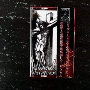 BLIND WITCH (Jap) - Burn Witch Burn TAPE (w/ obi strip)