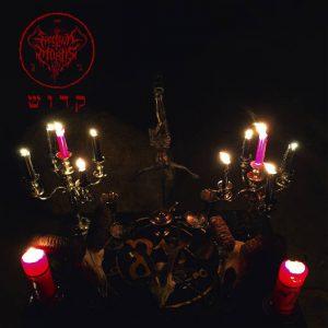 SPECTRUM MORTIS (Spa) - קדוש CD